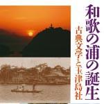 千年続く和歌の浦願い 古典文学専門家3人が出版