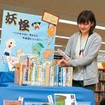妖怪の不思議な世界へ 和歌山市民図書館に特設棚