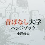 昔ばなし語りの要点 一冊に 和歌山市民図書館司書 額田さんの講義内容も