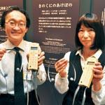 4ヵ国語で音声ガイド 和歌山県立博物館が導入