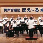 ハーモニー磨いて20年 男声合唱団ほえーる定演