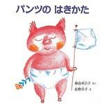 えほん 〜 『パンツのはきかた』 作・岸田今日子  絵・佐野洋子(福音館書店)