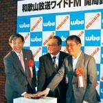 ラジオの和歌山放送 AMでもFMでも 災害に備えダブルで送信