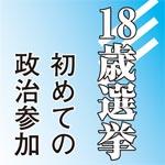 18歳選挙〜初めての政治参加