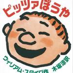 えほん日和 〜 『ピッツァぼうや』 作・ウィリアム・スタイグ 訳・木坂涼(らんか社)