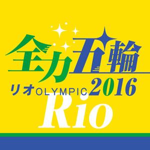 全力五輪2016 リオオリンピック