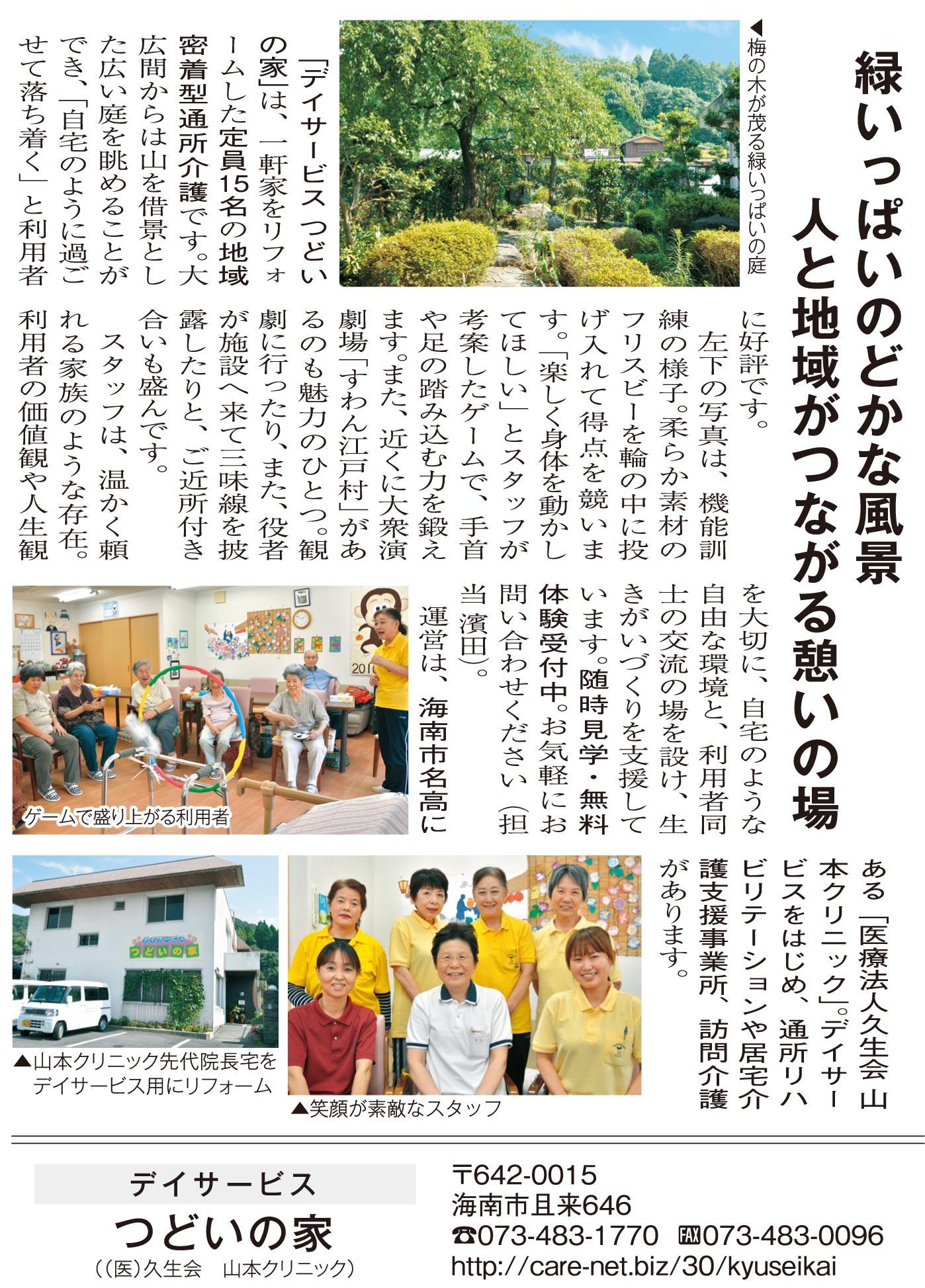 近ごろの介護施設情報〜つどいの家、kiyomi's郷 あゆむ