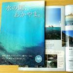 和歌山の水辺に目を向けて