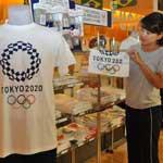 さあ東京五輪 スポーツ伝承館で公式グッズ