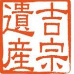 吉宗遺産 ②徳川吉宗肖像画
