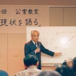 公害教室〝最後の授業〟汐見文隆さん偲ぶ会 映像と遺稿集で振り返る