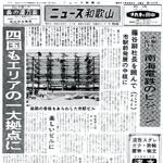 ニュース和歌山ほか共催「変わるまちなか」