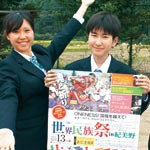 世界民族祭  高校生、住民がおもてなし