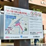 和歌山駅、市駅、お城 たばこダメ