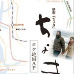 オール和歌山市ロケ 映画『ちょき』マップ完成