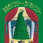 『おおきいツリー ちいさいツリー』  作・ロバート・バリー   訳・光吉夏弥(大日本図書)
