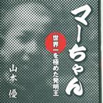 島精機製作所・島正博社長モデルの小説