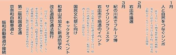 20170101_2zu