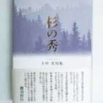 上中さん 初句集『杉の秀』