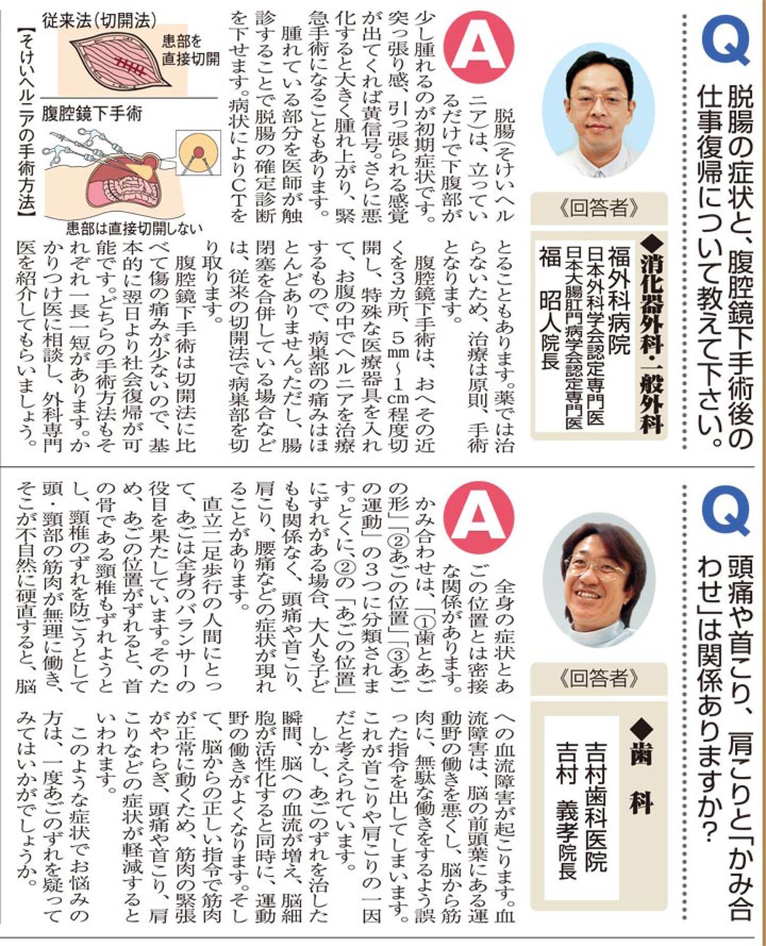 おしえて!マイドクターQ&A「脱腸」「かみ合わせ」「排便痛」「花粉症」(2017.2.25)