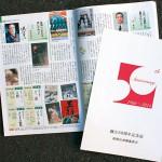 演劇鑑賞会が 50周年記念誌