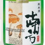世界一統が記念純米酒発売