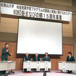 地域と高校連携 KOKO塾15周年フォーラム