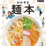 和歌山の麺情報ずらり