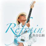 魚住弘樹さん 2枚目のCD『Refrain』