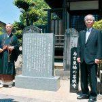 生誕150年の熊楠 南方家菩提寺に顕彰碑