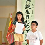 全校児童で祝う誕生日〜雑賀崎小 おめでとう集会