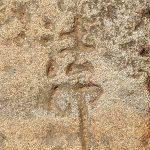 語りかける石たち