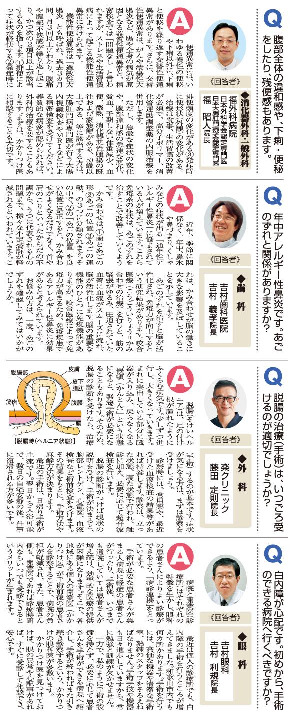おしえて!マイドクターQ&A「下痢・便秘」「鼻炎・かみ合わせ」「脱腸」「白内障」(2017.8.26)