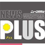 ニュース和歌山PLUS創刊
