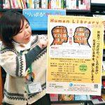 〝生きた本〟並ぶ図書館
