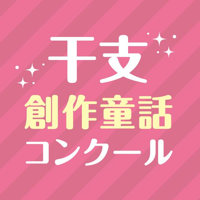 創作童話コンクール(干支童話)