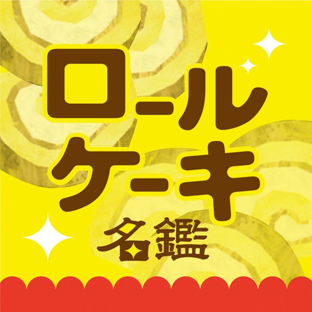 ロールケーキ名鑑