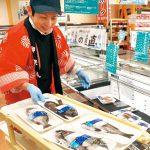 地魚の新ブランド「和海もん」