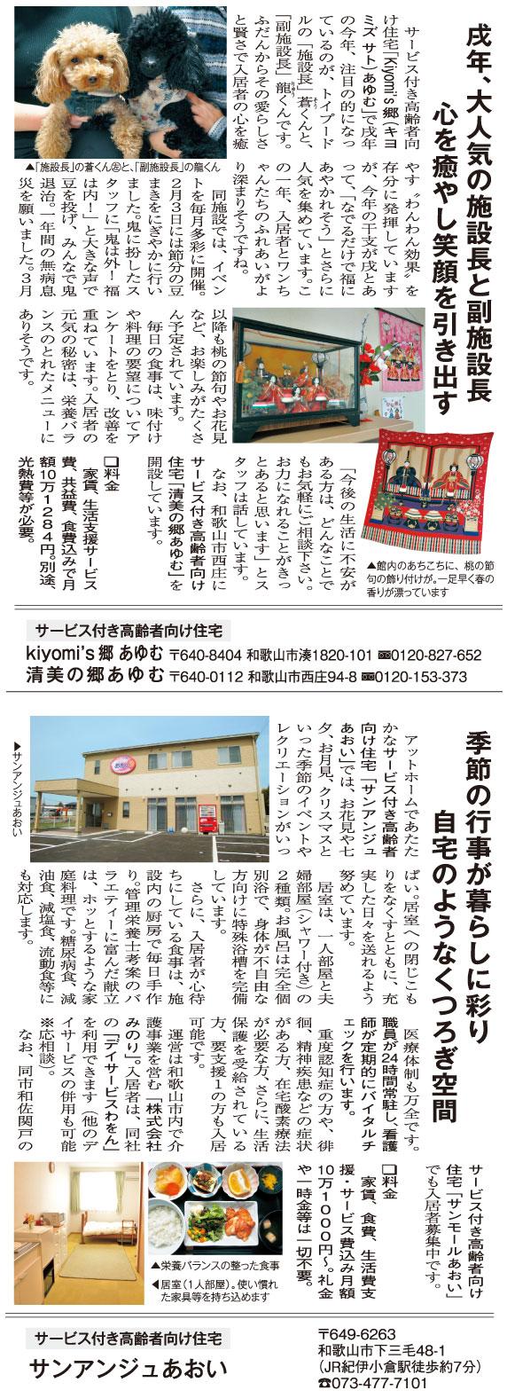近ごろの介護施設情報〜kiyomi's郷あゆむ・清美の郷あゆむ、サンアンジュあおい〜