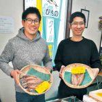 鮮魚のうま味 ギュッと〜紀州干物専門店「俺たちの干物」 坂東隆人さん(36)・小嶋惟大さん(28)