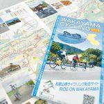 自転車で巡ろう 和歌山県内の名所