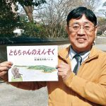 リスと旅する和歌山の名所