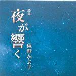 秋野かよ子さん 4冊目の詩集『夜が響く』