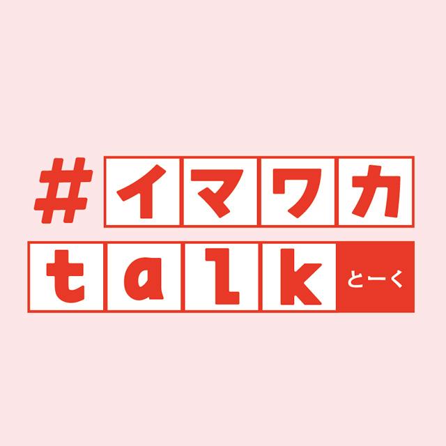 #イマワカ talk(とーく)