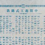 和歌山初の路線 紀和鉄道 「中間起工式廼歌」発見