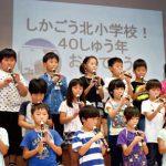 40周年 みんなでお祝い〜四箇郷北小 創立記念集会
