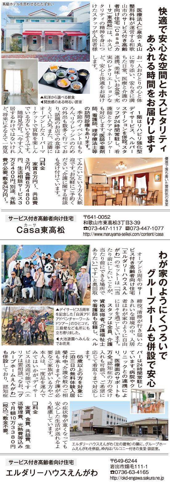 近ごろの介護施設情報〜Casa東高松、エンダリーハウスえんがわ〜