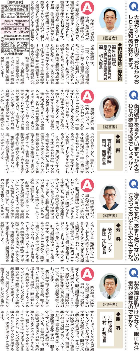 おしえて!マイドクターQ&A「便秘」「歯列矯正」「痔ろう」「紫外線」(2018.6.23)