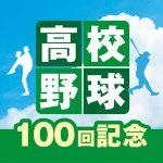 第100回 全国高校野球選手権記念 和歌山大会特集〜出場校の横顔