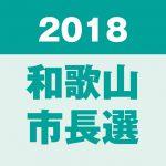 和歌山市長選 7月29日投開票〜舵取り担うのは?
